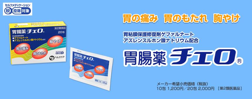 胃腸薬チェロ 製品紹介 ダンヘルスケア株式会社